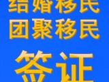 廣州家庭團聚移民簽證