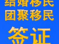 广州家庭团聚移民签证