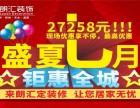 西安朗汇装饰7月装修,免费送价值27258元主材大礼包!!