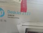 新买的惠普打印扫描复印一体机