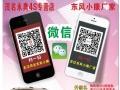 东风风光370售价竞猜,3000元京东购物卡免费送