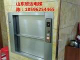 欣达牌饭店厨房餐梯 送菜电梯 学校食梯 使用方便 省时省力