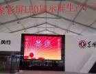 聚彩屏LED电子全彩显示屏生产厂家直销安装调式