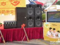 中山出租音响灯光舞台 提供展会及庆典活动服务