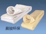 除尘布袋耐高温布袋专业生产厂家晨骏环保