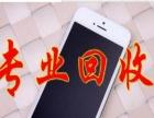 汶上精修苹果 三星 小米 华为 OPPO VIVO