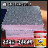 外墙保温板聚氨酯胶 出售EPS板复合聚氨酯胶