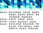 商标注册专利申请 北京汇聚华标知识产权代理有限公司