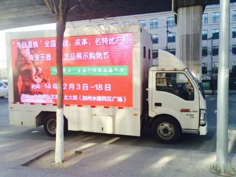 南充LED广告车小篷车舞台车视频车租赁