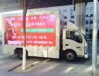 沧州LED舞台车小篷车广告车全国租赁平台