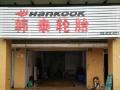 株洲河西六桥下韩泰轮胎店道路救援,补胎,搭电,修车