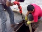 天府新区隔油池清理,化粪池清掏,下水道疏通,排污管道淤泥清理