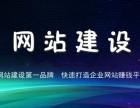 重庆代办网站建设定制网站开发
