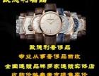 龙岩二手奢侈品回收 卡地亚万国手表二手回收报价