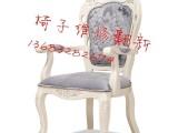 朝阳区真皮床头翻新维修欧式美式布艺沙发翻新高档沙发套餐椅翻新