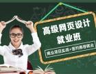 上海网页设计培训 教您制作百度喜欢用户喜欢的好网站