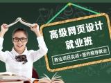 上海网页设计培训班 不讲过时内容 瞄准市场需求