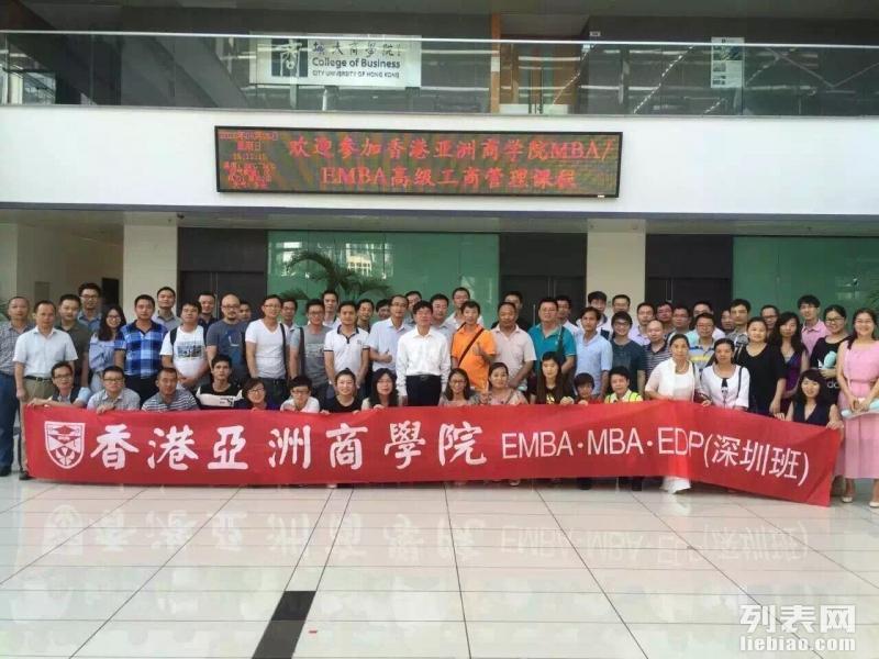 深圳MBA硕士班 深圳EMBA培训班快速完获得硕士学历