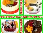 烟台威利发蛋糕店生日同城配送招远龙口牟平福山莱山芝罘开发区