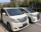 上海汽车租车服务 埃尔法租赁 代驾出租埃尔法保姆车