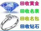 三明市高价回收黄金铂金钯金k金钻石,名表名包,可上门