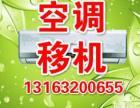 武昌空调移机,汉口空调移机,青山空调移机,找平安兴发搬家公司