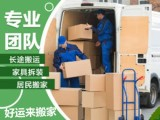 單位搬遷 貨物搬運 居民搬家 長短途運輸