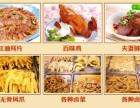 上海卤菜加盟培训