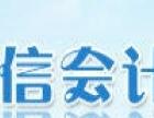 泉州惠信会计事务所 专业代理记账,纳税申报,审计。