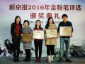 红黄蓝教育机构荣获新京报2016年度成长力品牌