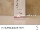 Dior香水全新