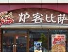 贵阳牛排披萨加盟 1店顶5店 咖啡+西餐+休闲