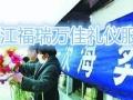 福瑞万佳提供24小时殡葬一条龙服务(金华白事服务)