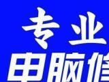 54321南京市江宁区上门修电脑不开机装系统修网络打印机