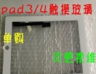 太原ipad2/3/4/5外屏玻璃碎了更换外屏维修