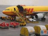 通州区DHL国际快递 通州区DHL国际货运公司北苑DHL电话