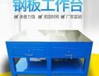 钢板桌 修模桌 钳工桌 欧比迪工作桌生产厂家