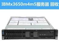 东莞IBM塔式服务器维修价格