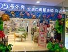 郑州母婴店加盟排行榜 母婴用品加盟品牌有那些 海外秀加盟