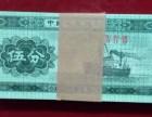 哈尔滨回收第四套纸币,哈尔滨收购第三套纸币,哈尔滨回收邮票