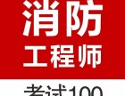 深圳市宝安区有一级消防工程师培训班吗