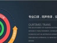 北京现场口译翻译公司交替传译,会议口译,同传设备