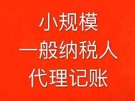 武汉中南路专业代理记账 注册公司找陈会计