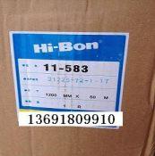 美的电器铭板专用日立11-583不织布双面胶带