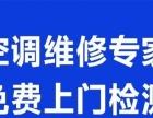 宁波海曙区附近上门修空调(海曙维修中心)