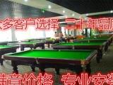 英式美式黑8台9球台乒乓球台安全地垫餐桌椅移动地埋固定篮球架
