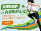 上海健康管理师培训班 考证辅导班