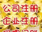 诚信回收北京干净公司执照 高价**公司的一套手续