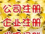 诚信回收北京干净公司执照 高价 公司的一套手续
