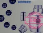 迪曼特洗洁宝创新环保新产品创业者首选